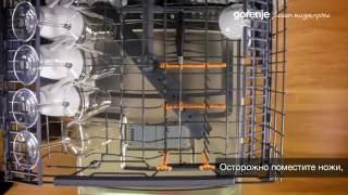 Gorenje SmartFlex посудомоечные машины - Держатель для ножей(, 2016-09-15T14:34:30.000Z)