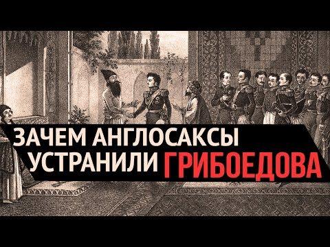 """Россия - Персия: запретный мир. """"Большая Игра"""" 200 лет назад"""