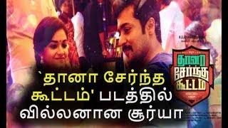 Thaana Serndha Koottam Latest Update  Tamil Cinema news  TSK update  Suriya  Keerthy Suresh  Vignesh