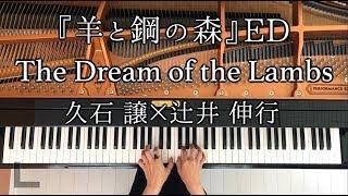 久石譲さん作曲、辻井伸行さん演奏の『The Dream of the Lambs』を耳コ...
