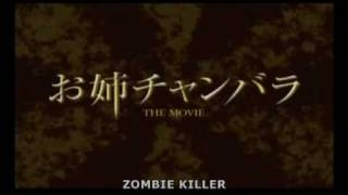 Zombie Killer (CHANBARA BEAUTY) Trailer 1