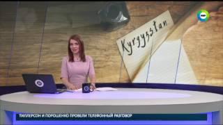 Эксперты раскритиковали проект перевода Кыргызстана на латиницу   МИР24