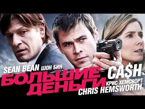 Большие деньги /Ca$h/ Смотреть весь фильм в HD