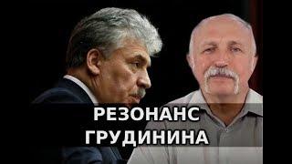 Резонанс Грудинина. Михаил Величко