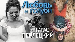 Тарас Терлецкий Интервью. Любовь и Голуби Или Как Быть Свадебным Фотографом?