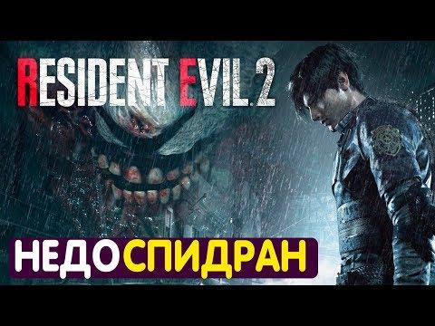 СТРАШНО, ОЧЕНЬ СТРАШНО//недоСПИДРАН Resident Evil 2//ХОРРОР-СТРИМ