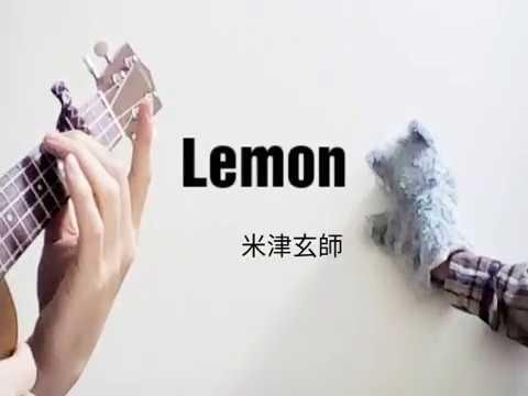 【ゲストが歌う】Lemon/米津玄師(歌詞付き)※イヤホン推奨