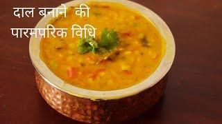 Arhar Dal recipeArhar dal whithout onion garlicTuar dalWithout onion garlic lunchdinner recipes