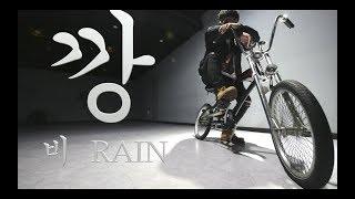 비 RAIN - 깡 GANG l KPOP COVER DANCE @CHANGMIN LEE @1997DANCESTUDIO