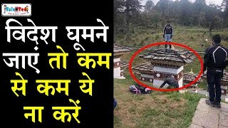 Bhutan गए Indian Tourist Abhijit Ratan Hajare ने किया देश का सिर नीचा | National Memorial Chorten