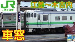 【HD車窓】キハ40江差線1/2 江差~木古内 宮越虹海 検索動画 27
