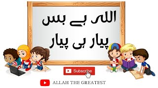 Allah ha bass pyar hi pyar