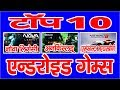 top 10 android games 2017 free download for android mobile phone Hindi