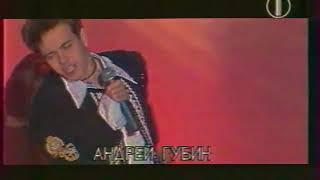 Андрей Губин - Мальчик-бродяга (клип)
