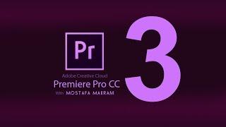 التعامل مع الأدوات والشريط الزمني  داخل برنامج البريمير :: Adobe Premiere Pro CC 2014