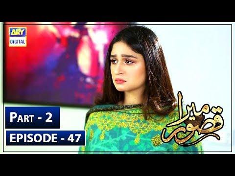 Mera Qasoor Episode 47 | Part 2 | 19th Feb 2020 | ARY Digital Drama