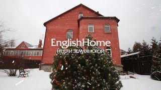 Курсы английского языка в Москве для начинающих. Английский язык с нуля в EnglishHome