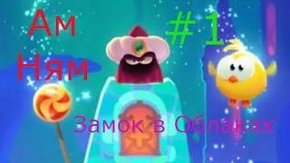 Ам-Ням Сказки - #1 Замок в Облаках. Игровой мультик для детишек.