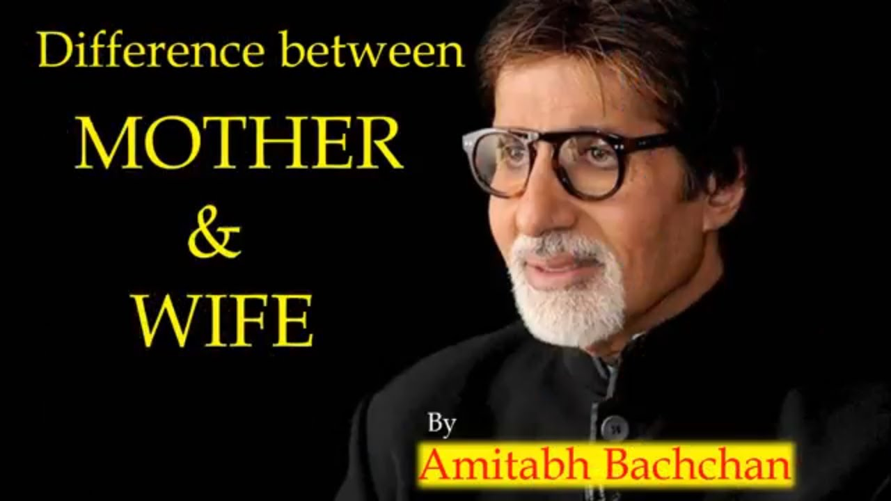 Difference Between Mother Wife By Amitabh Bachchan Youtube