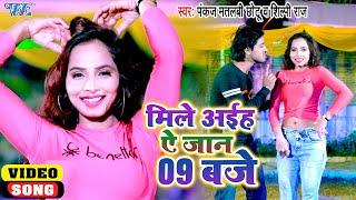 #Video   मिले अईह ऐ जान 9 बजे   #Pankaj Matlabi Chhotu, Shilpi Raj   2021 Bhojpuri Hit Song