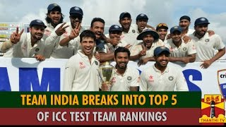 India Breaks into Top 5 Of ICC Test Team Rankings spl tamil video hot news 03-09-2015 Thanthi TV
