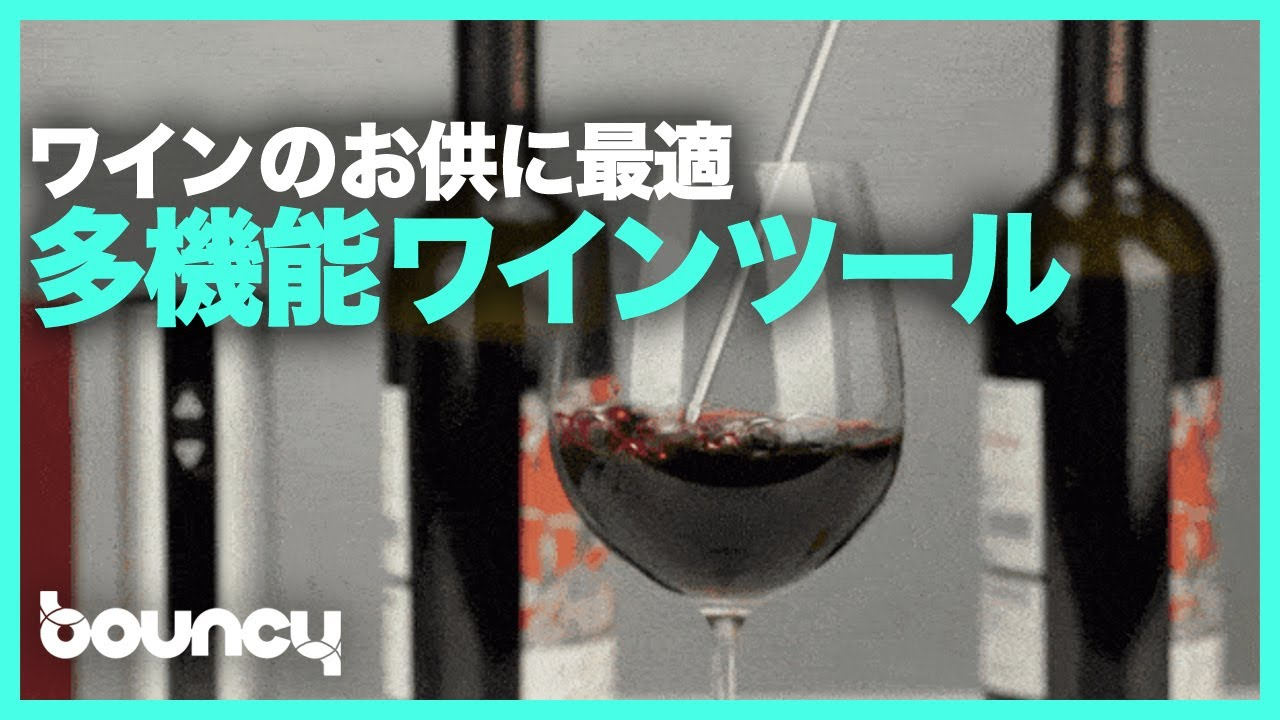 ワインのコルク栓を7秒で開封! 真空保存もできる多機能ワインツール「Vinotok」