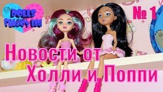 """Stop Motion / Стоп Моушен """"Новости от Холли и Поппи"""" №1"""