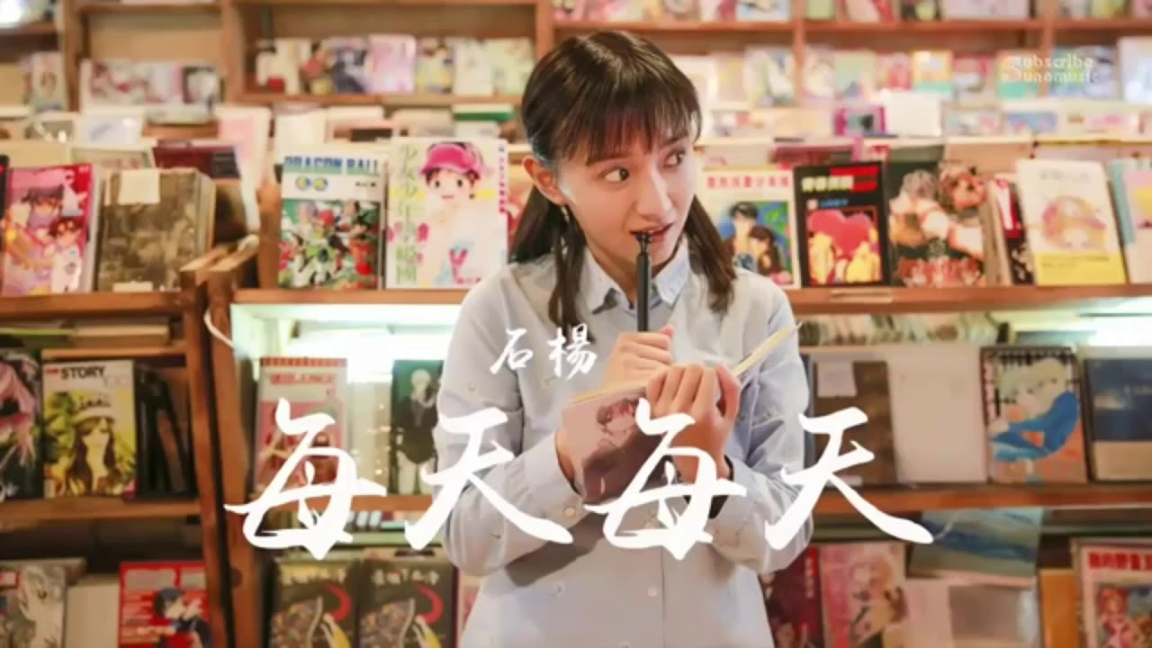 【MV】忽而今夏OST:每天每天 【石楊】 - YouTube