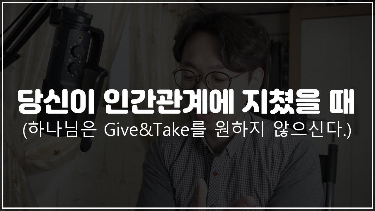 순삭큐티 l Give&Take를 원하지 않으시는 주님께로 피하세요.