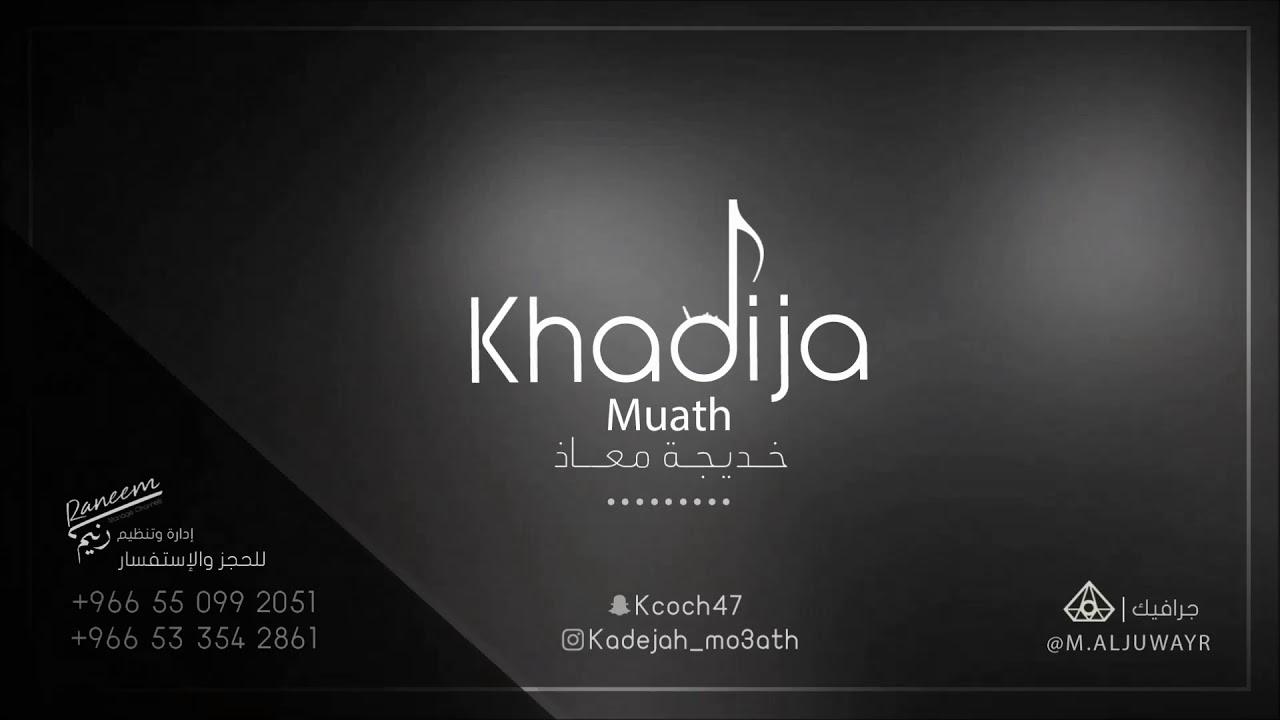 تحرق الغيره خديجه معاذ حصريا 2019 Khadija Moaz Youtube