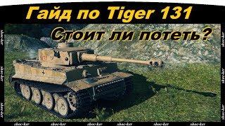 Tiger 131, для чого він придатний! Shocker-Гайд