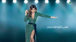 Elissa - Nefsi Aollo [Lyric Video] (2018) /  اليسا - نفسي  أقول له