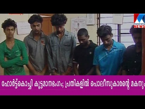 Fort Kochi gangrape: Cop's son among accused | Manorama News