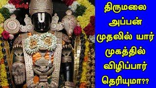 Thirupathi   திருமலை அப்பன் முதலில் யார் முகத்தில் விழிப்பார் தெரியுமா??