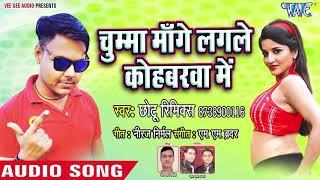 Chhotu Remix का नया हिट गाना - Chumma Mange Lagle Kohabarwa Me - Ek Jaam Ho Jai - Bhojpuri Hit Song