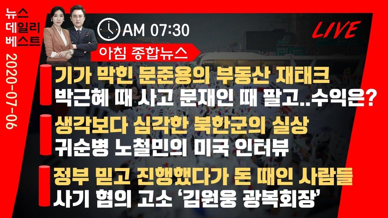 7월6일(월)  침몰한 중국 한달째 폭우에 이재민만 2000만명 ㅣ 서울대에서 또 1위 거머쥔 조국 • 꼴찌 윤석열 ㅣ 박상학, 조선일보에 강한 유감