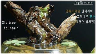 실내 엔틱 인테리어 분수대 미니 연못 폭포 (고목나무)…