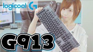 【ゲーミングキーボード】G913 LIGHTSPEEDワイヤレスRGBメカニカル(リニア)【開封】