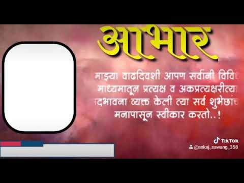 Birthday Thanks Status In Marathi Statuskidaonly4u Ll Youtube