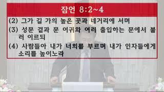 지혜와 어리석음 #4 - 하나님의 사랑교회 정석진 목사 설교