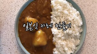 골든커리로 일본식 카레 만들기