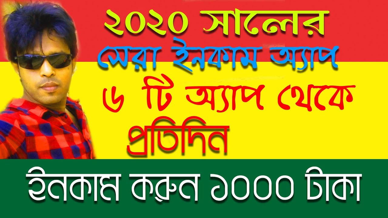 Top 6 BD income site APP | Earn 1050 Taka Perday Bangla APP Payment 2020 | Best Bangla Earning site
