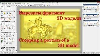 ArtCam.Обрезка фрагмента 3D модели. Сropping a 3d model