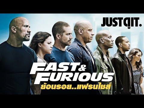 ย้อนรอย FAST & FURIOUS 1-8 เร็ว..แรง ทะลุนรก (ฉบับรวบรัด) #JUSTดูIT