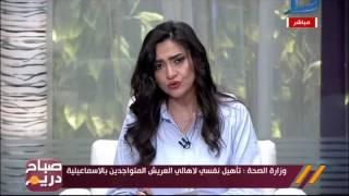 صباح دريم|المتحدث باسم وزارة الصحة :عاجل صرف بطاقات علاجية لأهالى سيناء الوافدين من العريش