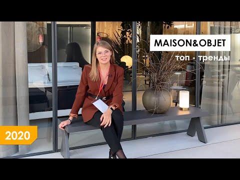 МИЛЛИОН ДОЛЛАРОВ за Дизайн интерьера. ТОП ТРЕНДЫ 2020. MAISON OBJET, Paris