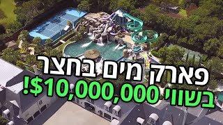 יש לו פארק מים בחצר בשווי $10,000,000!