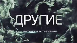 """Реалити-шоу """"ДРУГИЕ"""""""
