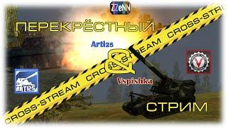 Cross-Stream №4: Arti25 и Vspishka