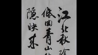 馮萬如老師康雅書法班行書示範王安石《江上》Chinese Calligraphy書道서예 서예
